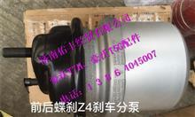 重汽豪沃T7H制动气室总成 812W50410-6883/812W50410-6883