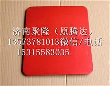 中国重汽豪沃顶窗盖焊接总成事故车外饰件驾驶室配件/重汽豪沃顶窗盖焊接总成WG1642770006