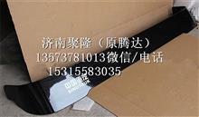 中国重汽豪沃高顶遮阳罩事故车外饰件驾驶室配件