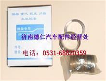 潍柴WD615进气门座圈      驾驶室总成/61460040003