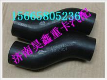 重汽豪沃A7天然气发动机进气软管/VG1560110405