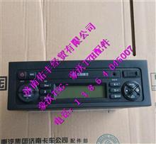 重汽豪沃A7收音机WG9925780003/WG9925780003