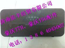 重汽新斯太尔D7B扬声器罩WG1684778011/WG1684778011