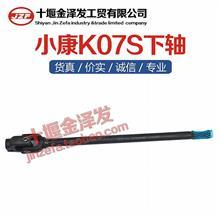 原装正品东风小康K07S K05S转向下轴方向机下轴万向节原车/3404030-CM01