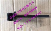 重汽豪沃HOWO轻卡水位传感器WG9925530012/WG9925530012