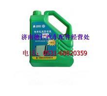 长效防冻液(4KG)(AZ9007310001+002)驾驶室总成/(4KG)(AZ9007310001+002)