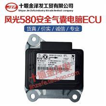 东风风光580F507安全气囊电脑/控制器/安全气囊ECU原装正品/3658100-SA03