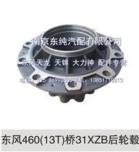 【31XZB-04015】东风襄桥13T后轮毂(后轴头