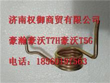 重汽豪瀚离合器回位弹簧 AZ9525360151/AZ9525360151