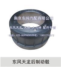 3502075-K0800东风德纳原厂后制动鼓/3502075-K0800