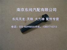 【3920779】东风康明斯6BT发动机缸盖短螺丝/3920779