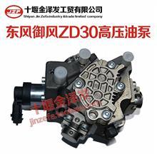 東風御風ZD25ZD30發動機高壓油泵總成燃油噴射泵/DFLE16700MA70C 0445010136BOSCH