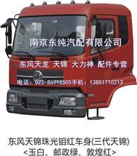 东风天锦驾驶室总成/红色 三代