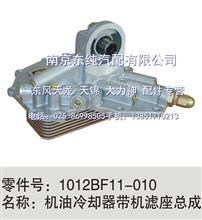 1012BF11-010东风天锦4H发动机机油冷却器总成/1012BF11-010