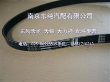3289001东风天龙旗舰康明斯发动机皮带6D107多楔带/C3289001