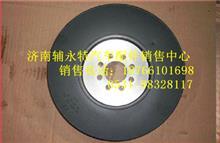 重汽发动机硅油减振器VG1540020003/VG1540020003