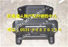 陕汽德龙F3000橡胶座垫/DZ95259526425