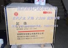 10BF11-02010东风天锦EQ4H风神发动机汽缸体总成机体/10BF11-02010