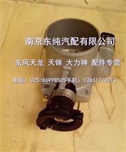 东风天龙 雷诺天然气发动机节气门体总成