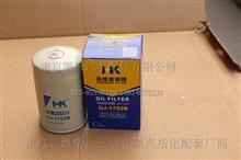 浙江环球配解放锡柴6110解放CA151涡轮增压机油滤清器/UJ-1702B JX0710C2 KZ-2Q-1118100
