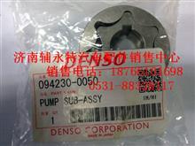 电装齿轮泵 094230-0050/094230-0050