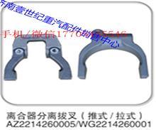 离合器分离拔叉(拉式),产地山东济南/WG2214260001,