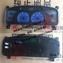 霸龙507组合仪表总成配1只双针气压表M51B-3820010D/M51B-3820010D
