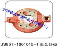 离合器壳,产地山东济南/JS85T-1601015-1,