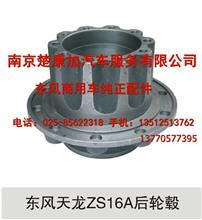 31ZS16A-04015东风德纳天龙后轮毂/Z31ZS16A-04015