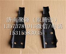 中国重汽豪沃右铰链焊接总成事故车外饰件驾驶室配件/重汽豪沃右铰链焊接总成AZ1642110033