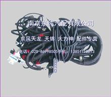 东风天龙康机L375出国车底盘车架线束/3724580-T0402