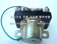 3735095-KC100東風天龍天錦駕駛室配件批發/3735095-KC100