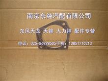12ZD2A-03012东风雷诺DCi11增压器排气管接口垫/12ZD2A-03012