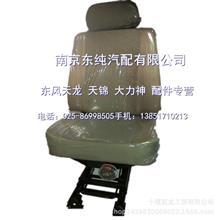 6800010-C1100东风天锦原厂司机座椅/6800010-C1100