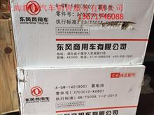 3703010-KC801蓄电池 天锦 蓄电池6-QW-140/3703010-KC801蓄电池