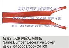 8406059-C0100东风天龙保险杠装饰条/8406060-C0100