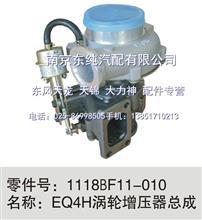 1118BF11-010东风风神EQ4H(东风天锦)涡轮增压器/1118BF11-010