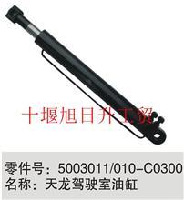 东风天龙驾驶室油缸/5003011