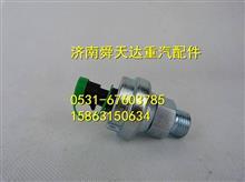 潍柴机油压力传感器厂家批发马力/612600090667