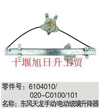 东风天龙手动电动玻璃升降器/6104010
