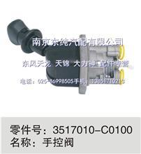 3517010-C0100东风大力神-手控制动阀总成/3517010-C0100