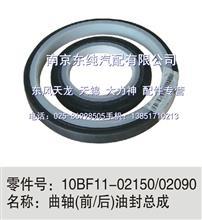 10BF11-02150东风天锦汽车风神4H发动机曲轴前油封总成/10BF11-02150