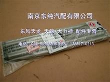 【C3964715】东风天龙6L发动机气门推杆/C3964715