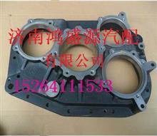 法士特全铝合金变速箱后盖壳体JSD220-1707015/法士特全铝合金变速箱后盖壳体JSD220-1707015
