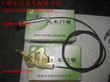 东风超龙校车引擎盖锁EQ6550ST/EQ6550ST