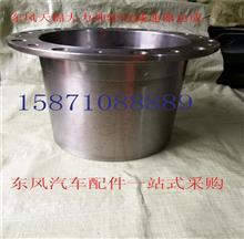 东风德纳原厂大力神轮边减速器总成轮边筒子/2405ZHS01-010
