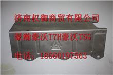 重汽豪沃T5G后隔热罩VG1557110064B/VG1557110064B