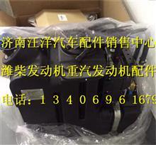 潍柴国四发动机SCR后处理系统集成式尿素箱总成/612640130494