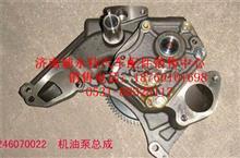 重汽发动机机油泵总成VG1246070022/VG1246070022