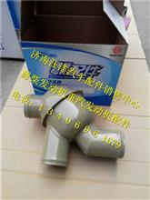 潍柴WD615发动机节温器 615G00060016/615G00060016